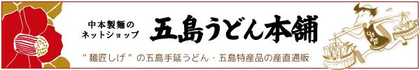 ネットショップ「五島うどん本舗」 五島手延うどん・五島特産品の産直通販ショップを見る