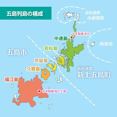 五島列島を構成する5つの島と、その行政区分。南の3島(福江島、久賀島、奈留島)が「五島市」、北の2島(若松島、中通島)が「新上五島町」です。 中本製麺本社は中通島に、福江工場は福江島にあります。