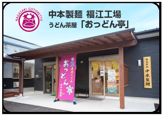中本製麺 福田工場・うどん茶屋「おっどん亭」の詳細を見る